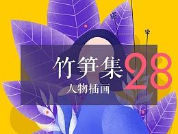 竹笋集28 扁平人物插画