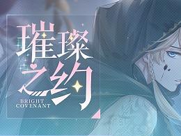 《璀璨之恋》恋爱系游戏UI设计