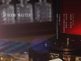 boom master官网