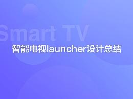 智能电视launcher设计总结