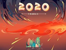2020年度插画总结