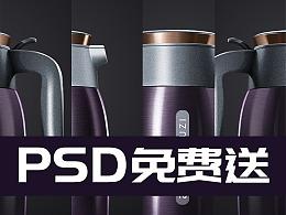 水壶修图手绘水壶手绘PSD源文件免费送