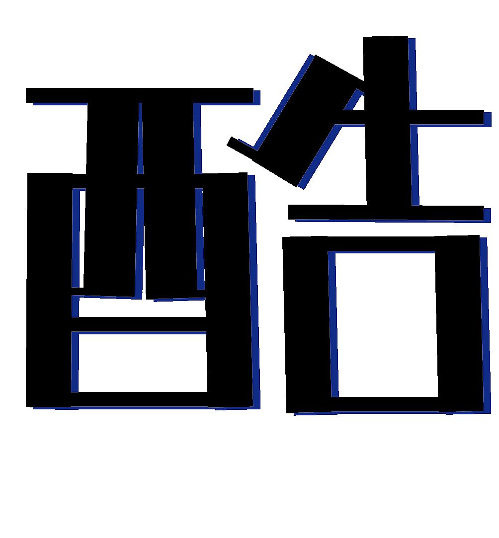 矩形造字图片