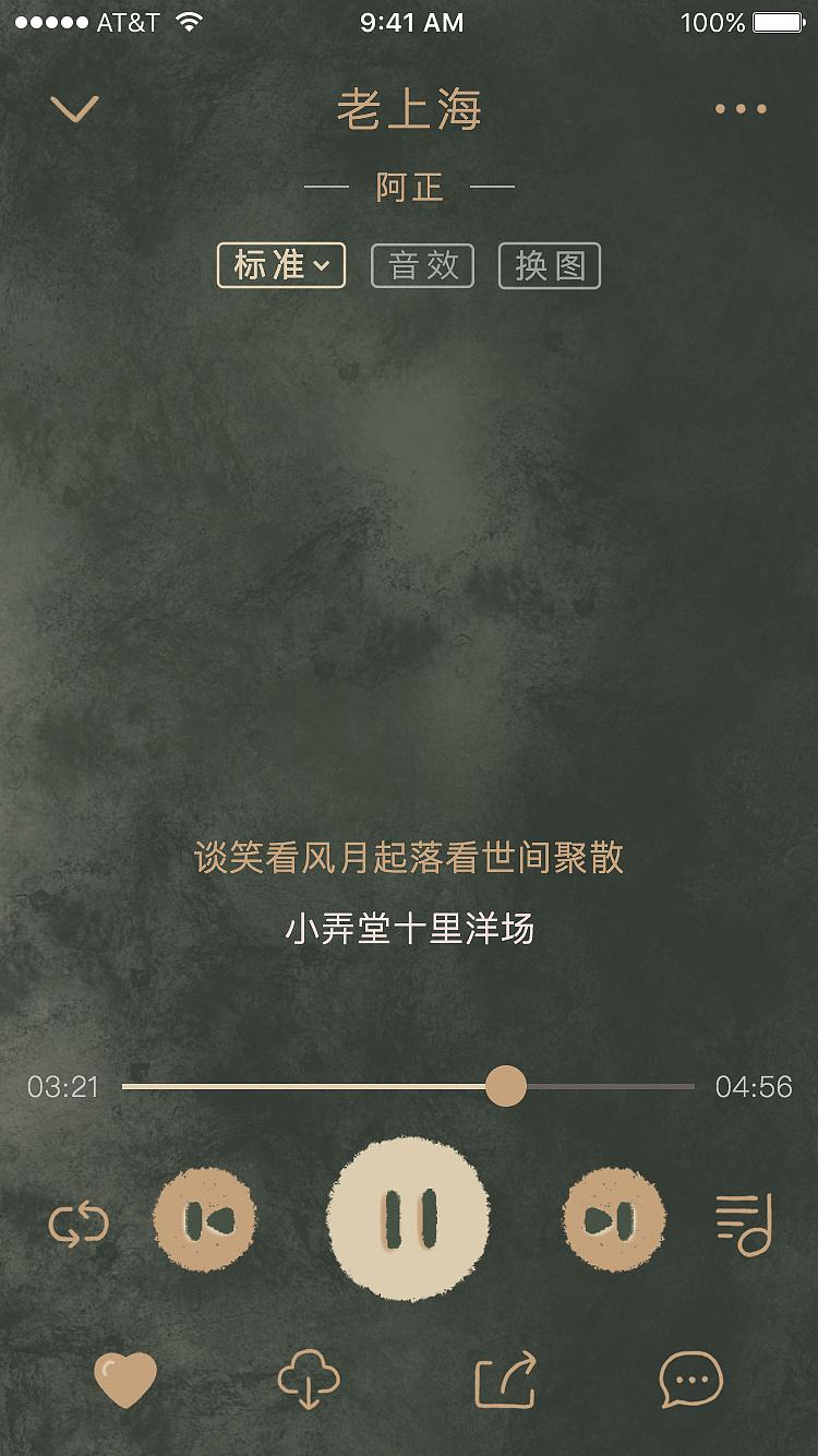 QQ音乐主题皮肤设计