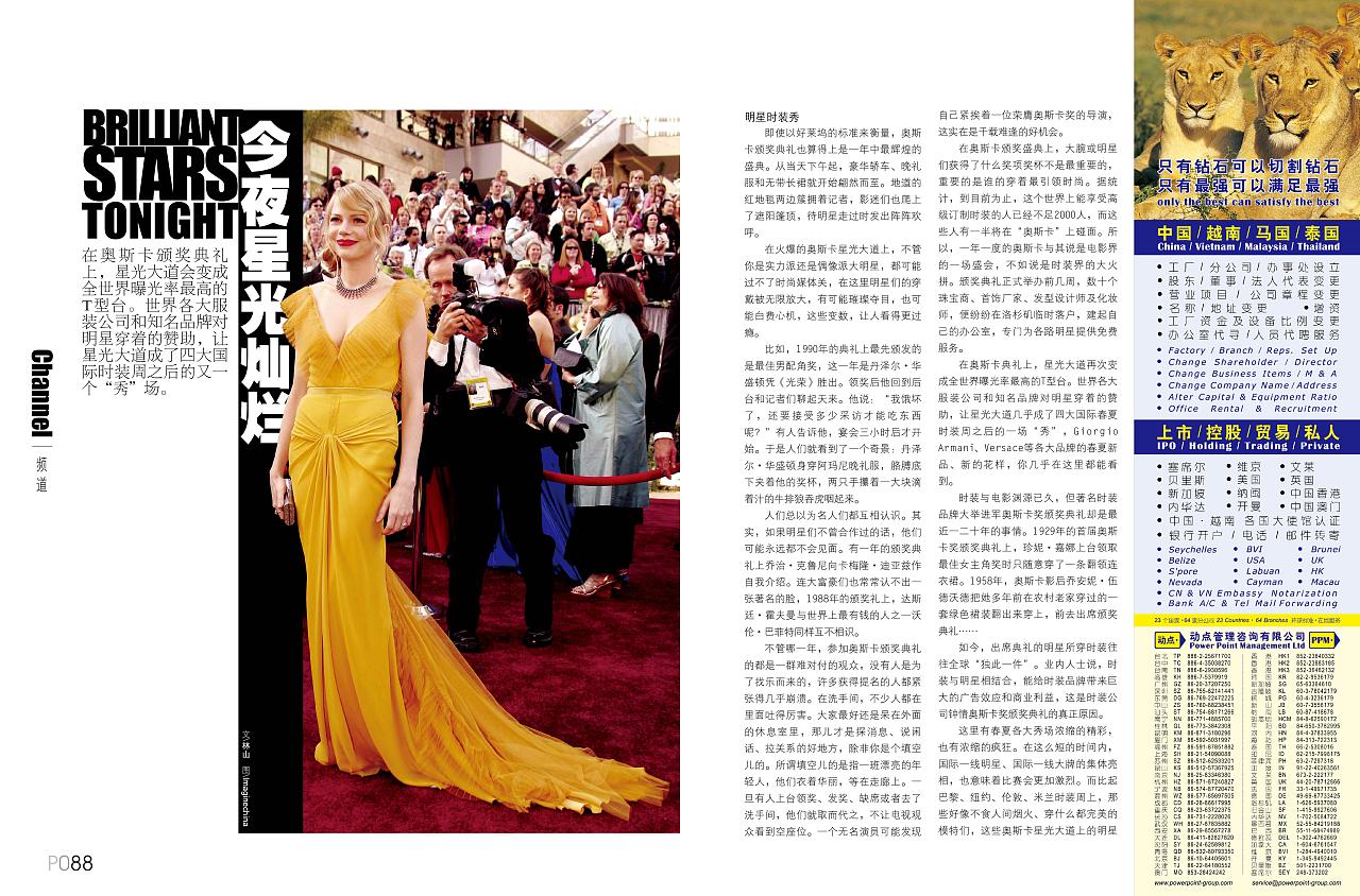 时尚期刊杂志版式设计