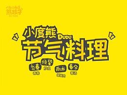 小度熊节气料理——2018春季精编