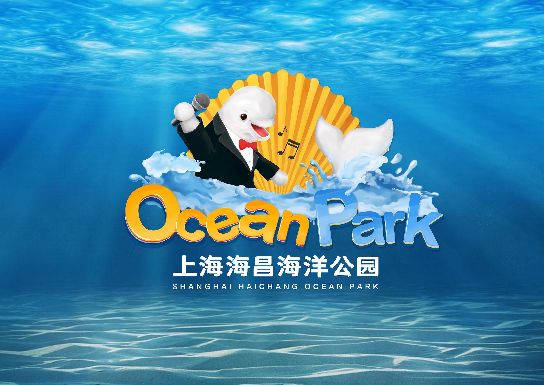 上海海昌海洋公园logo设计提案