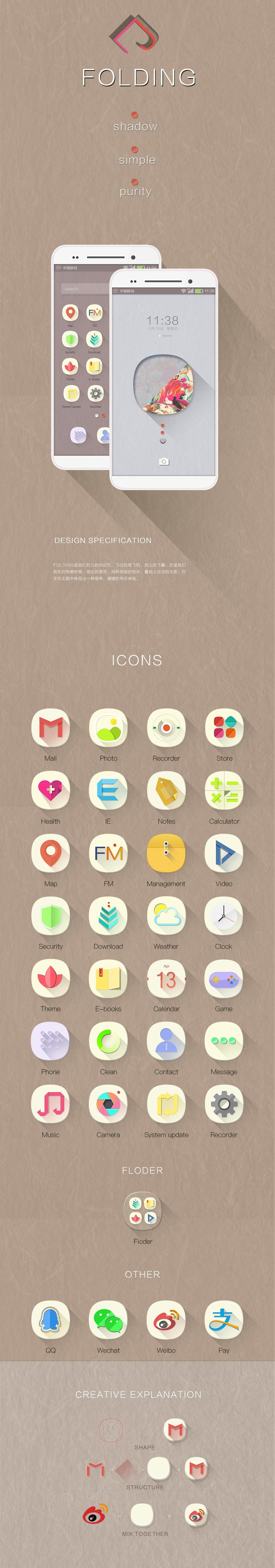 icon 扁平设计 手机主题设计 floding 时光穿梭机