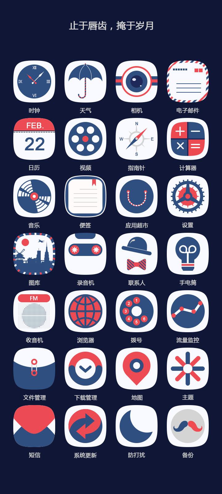 图标-app界面-网站-手绘