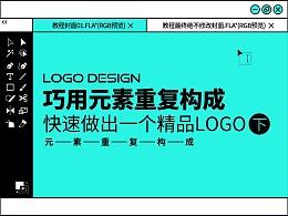 LOGO设计教程之元素重复(下)