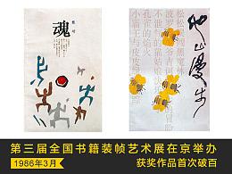 [回顾]第三届全国书籍装帧艺术展在京举办 获奖作品首次破百