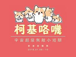 柯基咯叽2018香港国际授权展