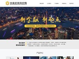 投资公司网站定制设计