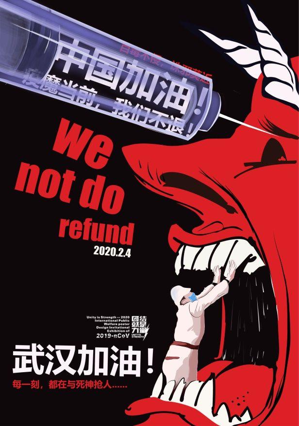 """团结就是力量——2020抗击""""新型冠状病毒""""国际公益海报设计邀请展纪实合集一插图(85)"""