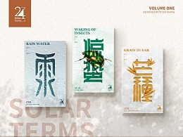二十四节气海报(上)-24solar terms posters