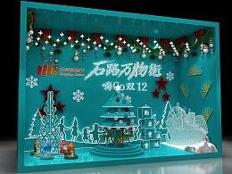 圣诞节日橱窗展览展示 双十二