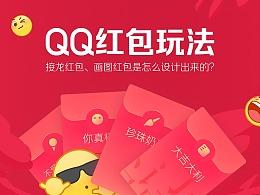 QQ红包 | 趣味新玩法是怎么设计的?