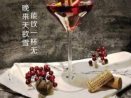 热红酒海报