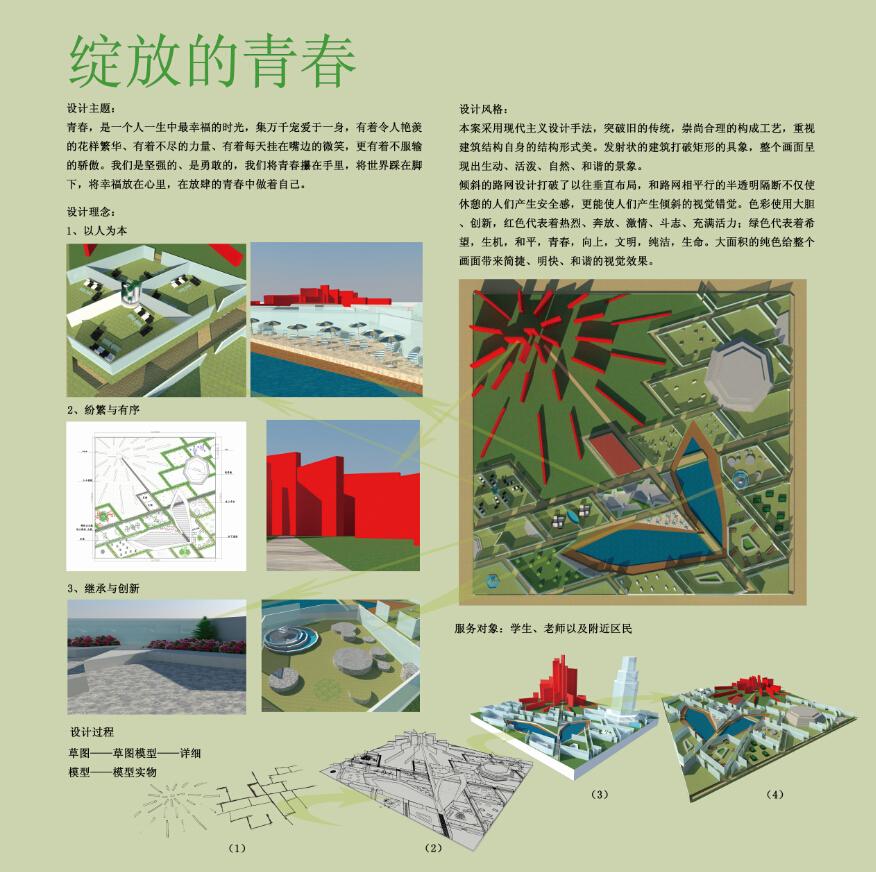 大学时的景观规划|园林景观/规划|空间/建筑|jrr