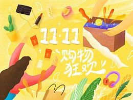 天猫双11购物狂欢节