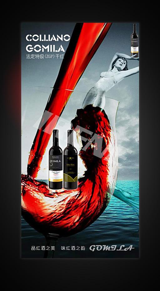 红酒创意宣传海报