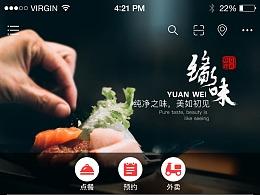 餐饮app手机端店铺首页设计