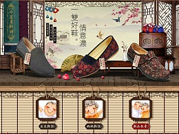 中国风老北京布鞋首页春冬季店招轮播海报