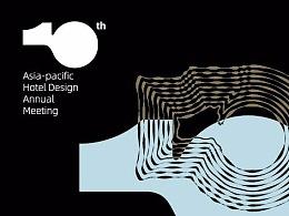 第十屆亞太酒店設計年會视觉形象设计
