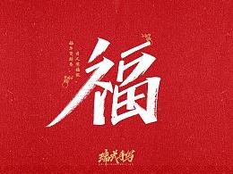 2021年牛年五福-福字临门
