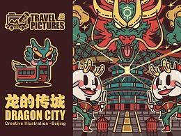 旅圖記北京--龍的傳城