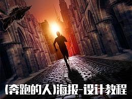 快速制作【奔跑的人】海报-设计教程