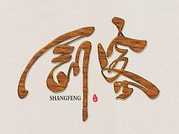 尚风——手书房产名(2 )