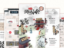 QQ阅读时光游园会项目小结