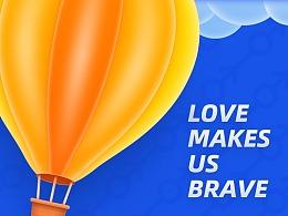 爱,让我们勇敢