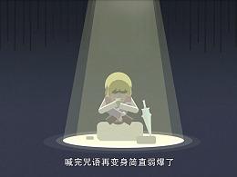 【动画】奔驰VS希曼