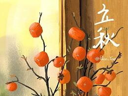 二十四节气【秋】(6图)