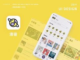 「漫音」一款二次元的音乐app