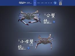 特产水产螃蟹首页
