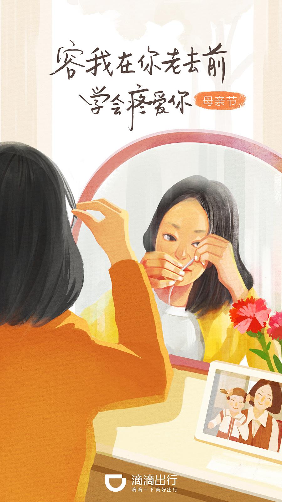 【母亲节】手绘滴滴出行开屏设计|商业插画|插画|nan