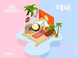 2.5D教程-2016年天猫超市618极致单品-推广插画