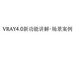 VRAY4.0 新功能讲解-场景案例