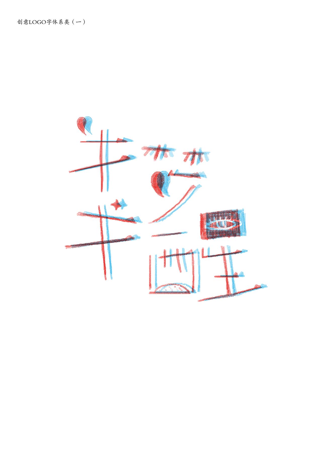 创意LOGO番茄v番茄|字体|字形/字体|小怪试题-autocad平面设计平面图片