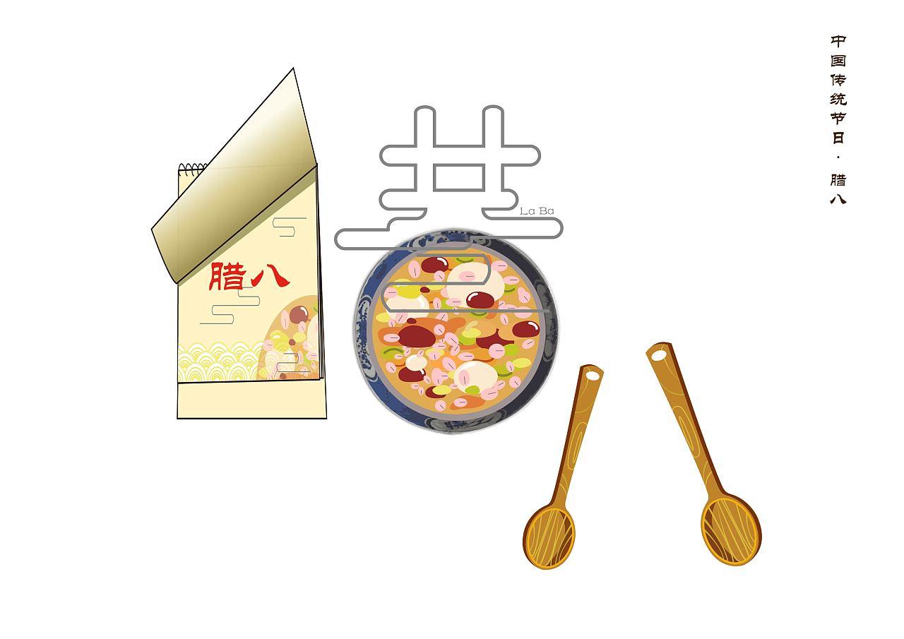 中国传统节日版面创意设计传统文化v版面手抄报字体设计图图片