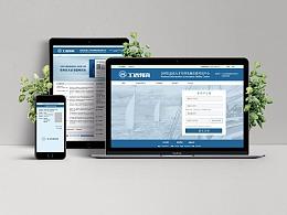 工信部 网站设计