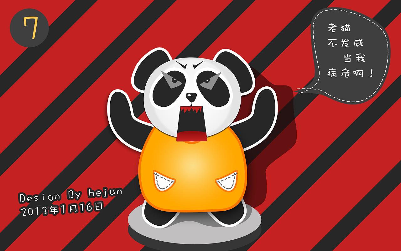 熊猫海绵纸手工剪贴画