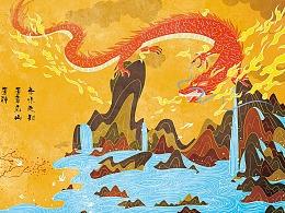 中国神話故事