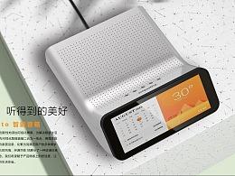 GSM Femto 可视智能音箱