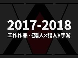 2018工作作品整理-《猎人×猎人》手游