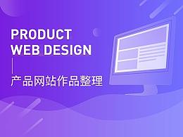 产品网站设计