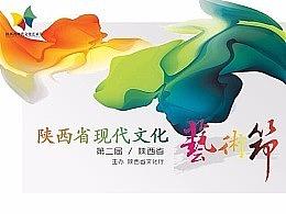 陕西省现代文化艺术节策划案